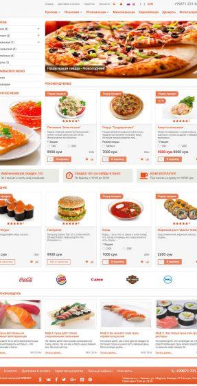 Магазин доставки еды
